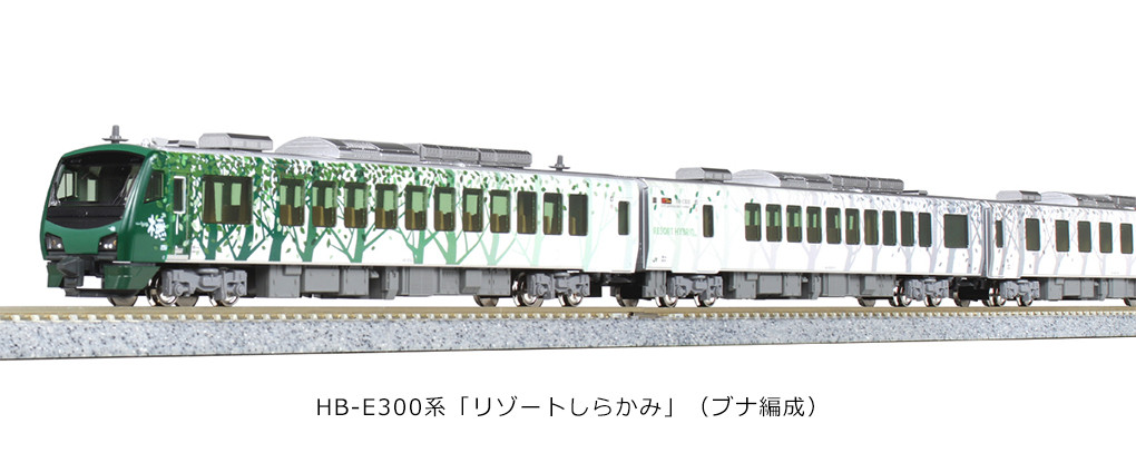 Kato N - HB-E300 Resort Shirakami: 10-1463